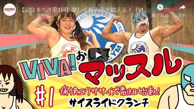 【メディア情報】VIVA!おしえてマッスル ♯1~5