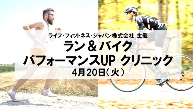 【セミナー情報】4月20日(火)ラン&バイクパフォーマンスアップクリニック