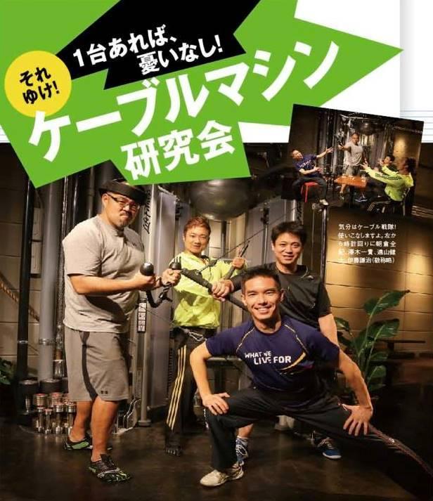 【メディア情報】トレーニングマガジンVOL.31