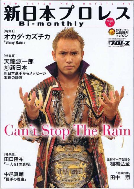 【メディア情報】新日本プロレス Bi-Monthly 第6号
