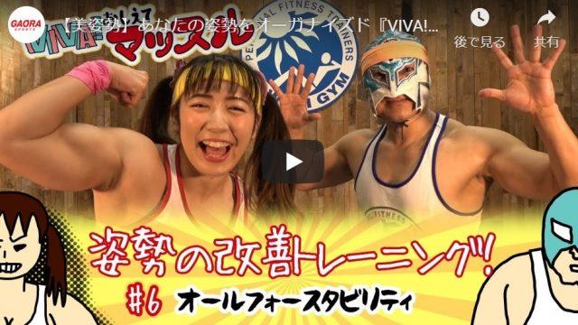 【メディア情報】VIVA!おしえてマッスル#6~10