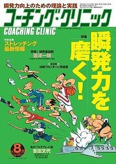 【メディア情報】コーチングクリニック2014年8月号
