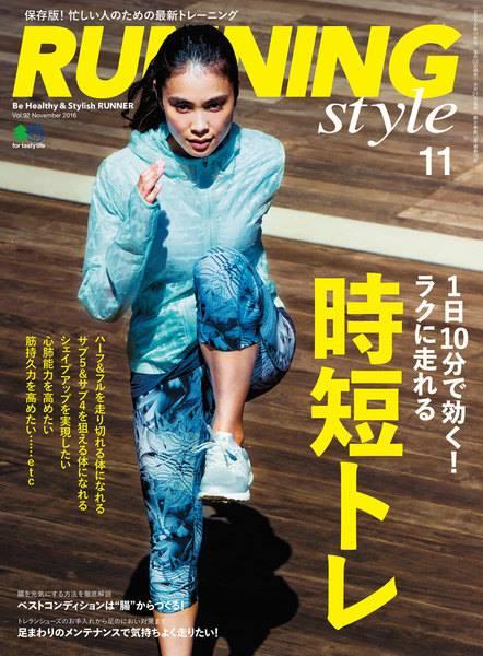 【メディア情報】 ランニングスタイル2016年11月号