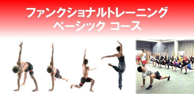 【NEW】1日で学べる!ファンクショナルトレーニング ベーシックコース