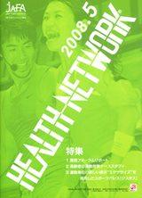 【メディア情報】ヘルスネットワーク2014年5月号
