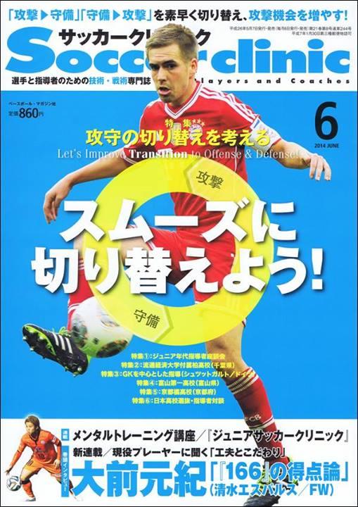 【メディア情報】サッカークリニック6月号