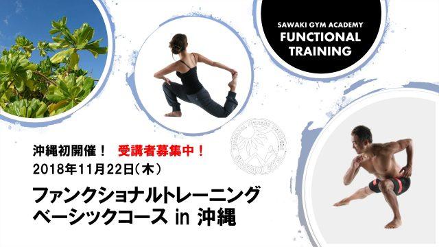 【受講者募集中!】11月22日 沖縄初開催 ファンクショナルトレーニングベーシックコース