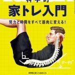 【メディア情報】ターザン 790