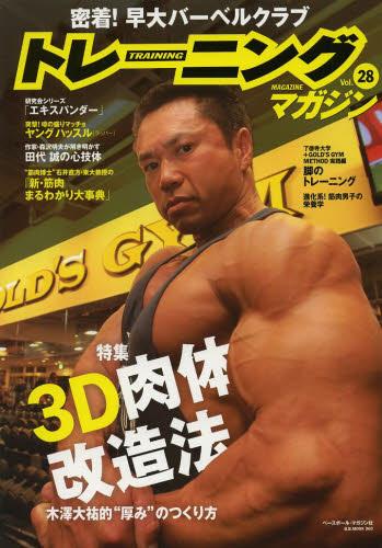 【メディア関連】トレーニングマガジン Vol.28