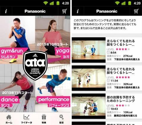 """【メディア関連】トレーニングアプリ""""adidas training academy(ata) × Panasonic Smart App""""が誕生!"""