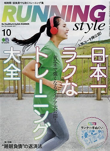 【メディア情報】 ランニングスタイル2017年10月号