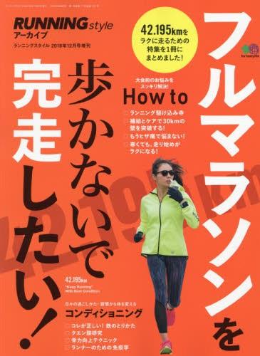 【メディア情報】 ランニングスタイル アーカイブ ~フルマラソンを歩かないで完走したい~