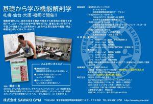 札幌 基礎から学ぶ機能解剖学 @ 札幌スポーツ&メディカル専門学校