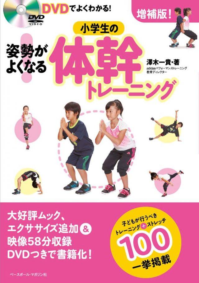 【メディア情報】増補版!姿勢が良くなる!小学生の体幹トレーニング