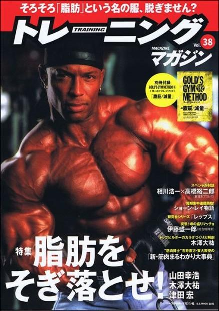 【メディア情報】トレーニングマガジン Vol.38