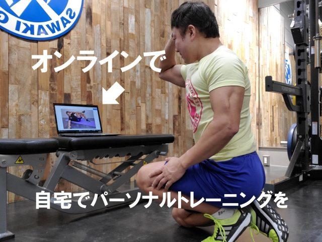 【お知らせ】『オンラインパーソナルトレーニング』サービス開始