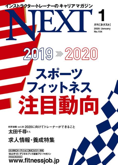 【メディア情報】月刊NEXT No.154(2020年1月号)