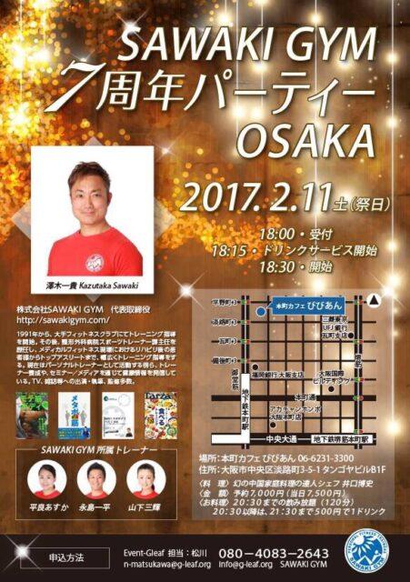 【2月11日☆参加者募集中】 大阪で株式会社SAWAKI GYM 創立7周年パーティー