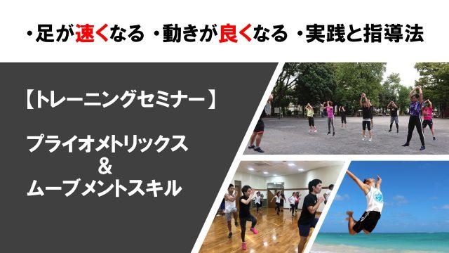 【セミナー情報】プライオメトリックス&ムーブメントスキル