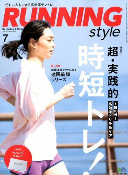【メディア情報】ランニングスタイル 2018年7月号