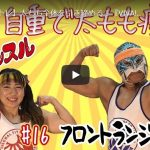 【メディア情報】VIVA!おしえてマッスル第16~30話