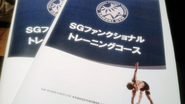 【セミナー報告】 SGファンクショナルトレーニングコース@宇都宮