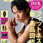 【メディア情報】ターザンNo.808