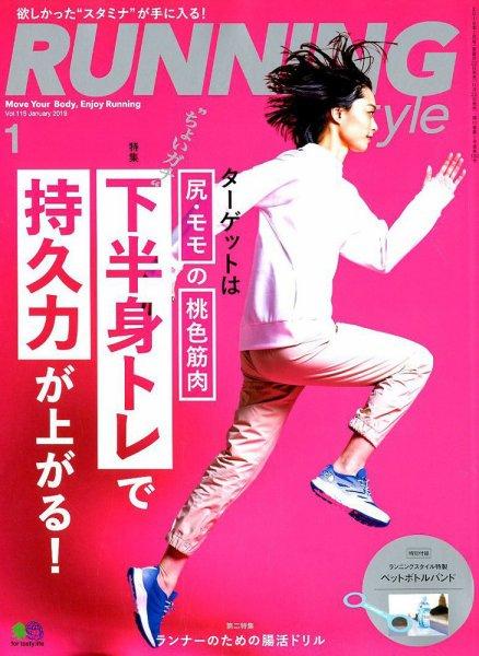 【メディア情報】ランニングスタイル 2019年1月号