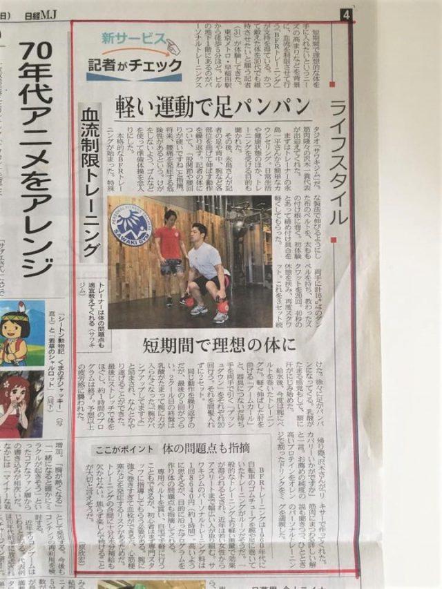 【メディア情報】 日経MJ 5月1日