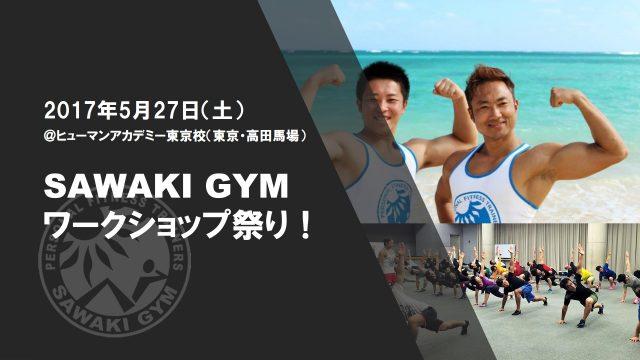 【ワークショップ情報】5月27日(土)開催!SAWAKI GYMワークショップ祭り