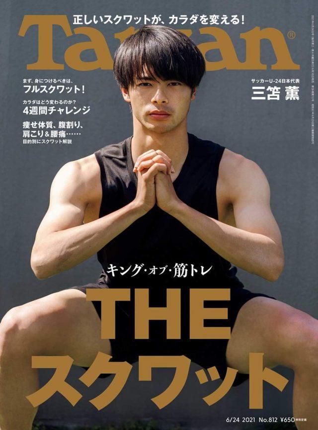 【メディア情報】ターザン No.812