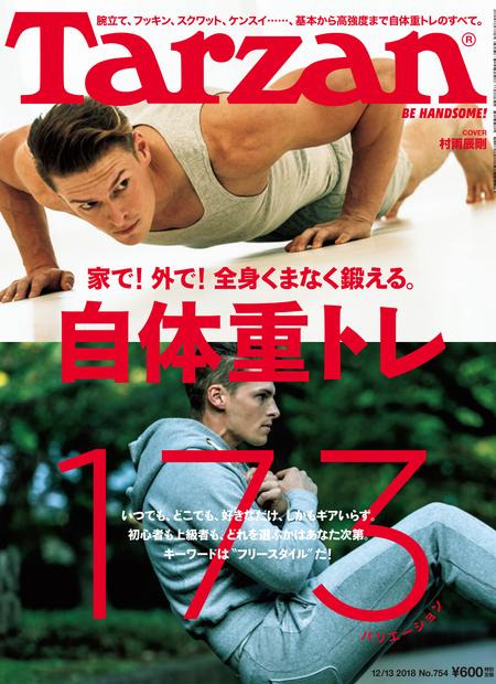 【メディア情報】ターザン No.754