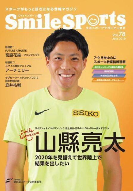 Smile Sports78