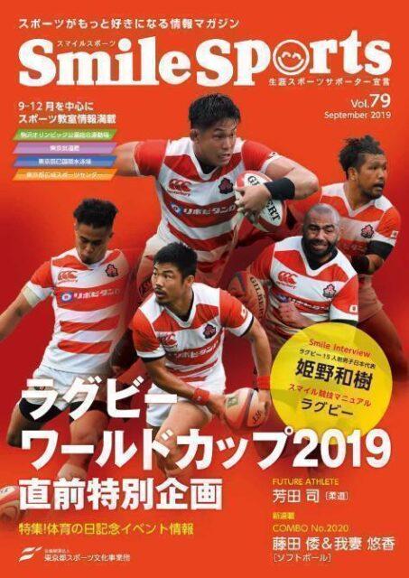 【メディア情報】 Smile Sports Vol.79(2019年9月号)