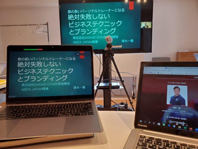 【講演レポート更新】トレビズサミット2020に澤木が登壇