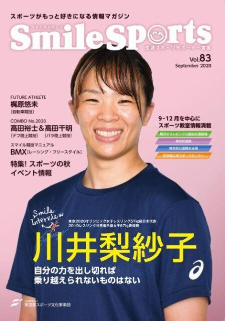 【メディア情報】Smile Sports No.83