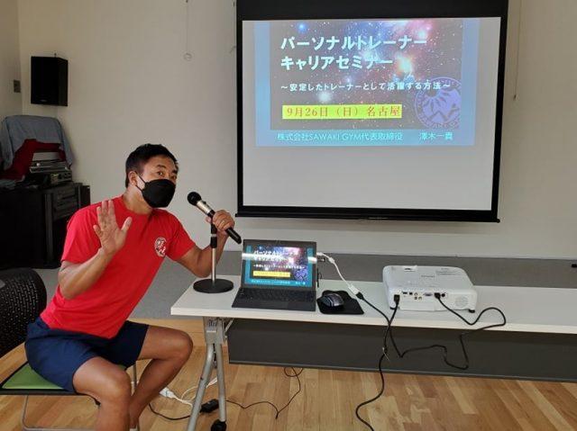 【レポート更新】名古屋開催!パーソナルトレーナー・キャリアセミナー ~安定したトレーナーとして活躍する方法~