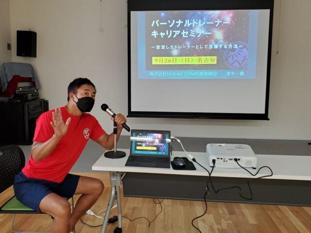 【レポート更新】名古屋開催!パーソナルトレーナー・キャリアセミナー ~安定したトレーナーとして活躍する方法~01