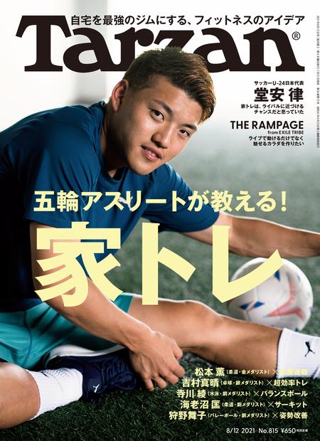 【メディア情報】ターザン No.815 八須トレーナー登場!