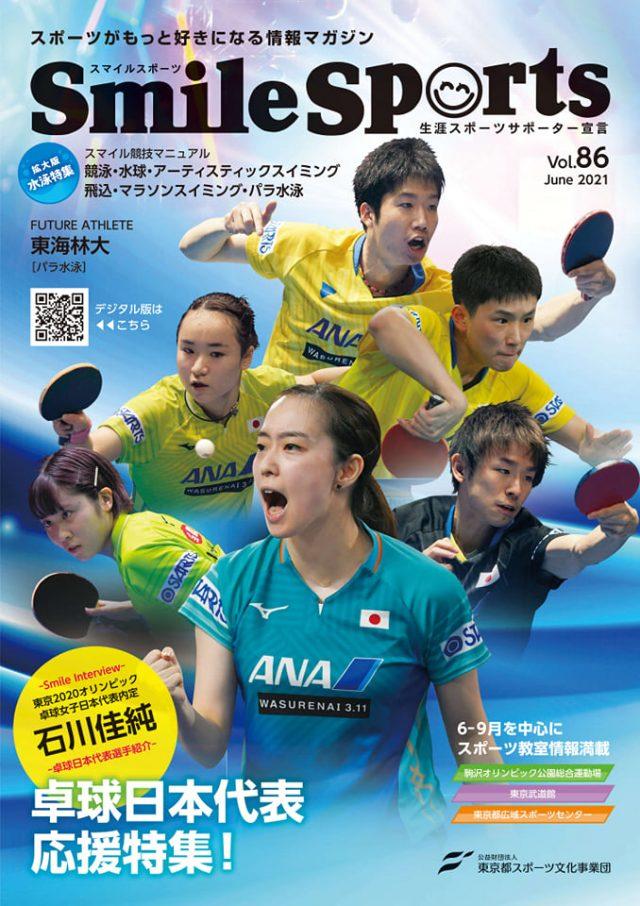 【メディア情報】 Smile Sports Vol.86(2021年6月)
