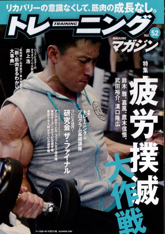 【メディア情報】 トレーニングマガジン Vol.52