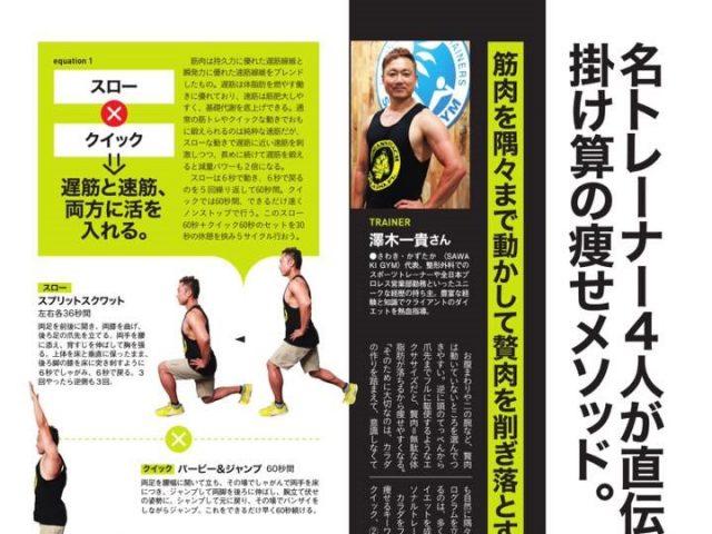 【メディア情報】 Tarzan No.725
