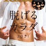【メディア情報】ターザン No.813