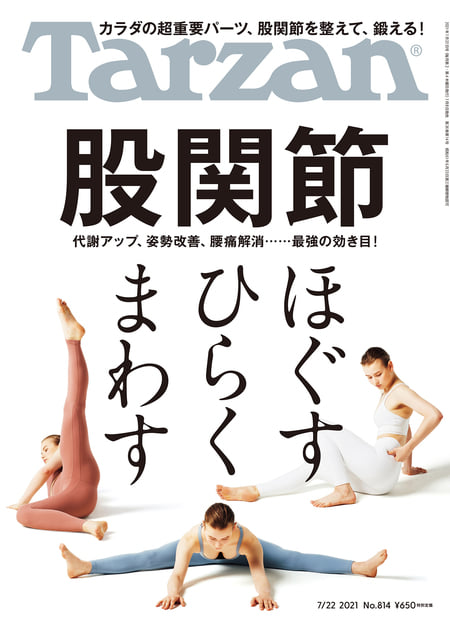 【メディア情報】ターザン No.814