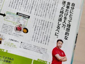 【メディア情報】ターザン No.815 八須トレーナー登場!01