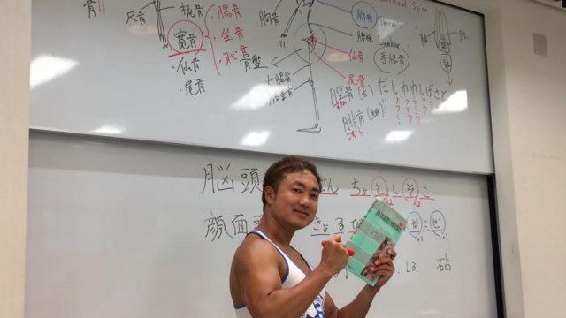 【セミナー報告】 10月14、15日 基礎から学ぶ機能解剖学 全国ツアー@大阪