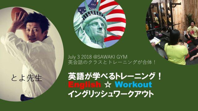 【セミナー情報】7月3日㈫ フィットネス英会話第2弾!イングリッシュワークアウト