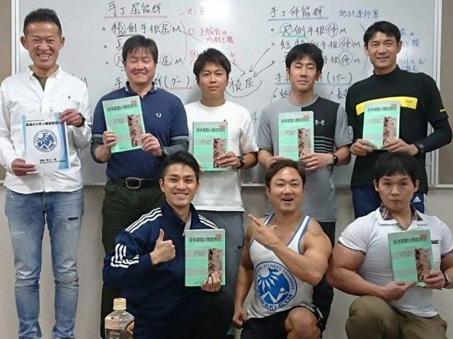 【セミナー報告】3月24日(土)・25日(日)基礎から学ぶ機能解剖学 ~金沢~