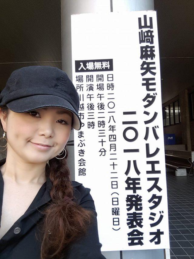 【イベント報告】 山崎麻矢モダンバレエスタジオ2018年発表会 司会
