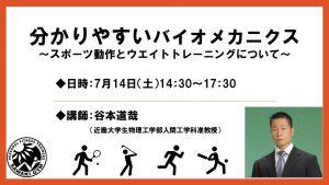 分かりやすいバイオメカニクス ~スポーツ動作とウエイトトレーニングについて~ @ 駒沢ウェルネスセンター